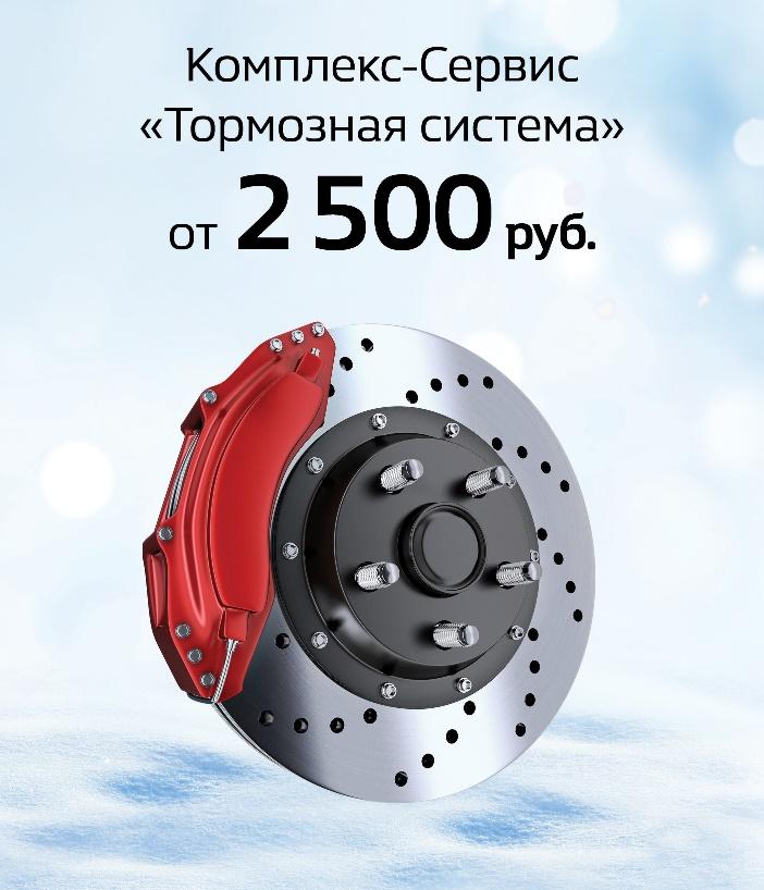 """Комплекс-Сервис """"Тормозная система"""" от 2 500 руб."""