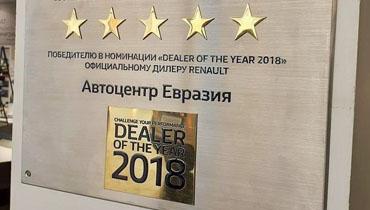 ТОП-5 в рейтинге Dealer of the Year 2018
