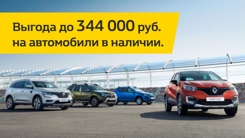 Выгода до 344 000 рублей на все автомобили в наличии