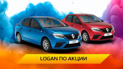 Новые Renault Logan в наличии от дилера   Автобан-Renault Екатеринбург