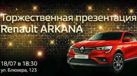 Презентация Renault ARKANA!