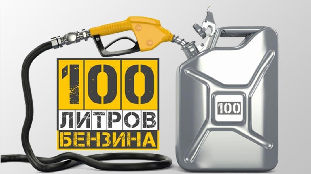 Станьте участником розыгрыша 100 литров бензина