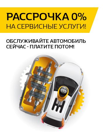 Обслуживайте автомобиль сейчас — платите потом!