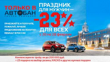 Приезжайте и получите, пожалуй, лучшее предложение на покупку Renault в России