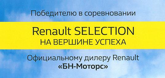 БН-Моторс на вершине успеха в соревновании RENAULT SELECTION.