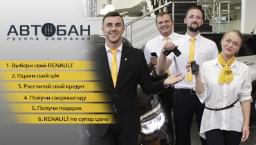 Купите Renault без наценки от дилера   Автобан-Renault Екатеринбург