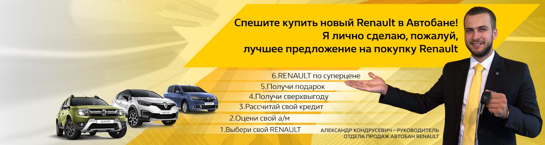 Предложение от Руководителя отдела продаж новых авто