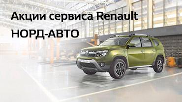 Акции сервиса Renault НОРД-АВТО