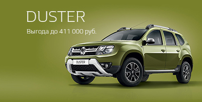 Выгодные предложения в Орехово-АвтоЦентр при покупке Renault DUSTER