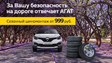 Сезонный шиномонтаж от 999 рублей