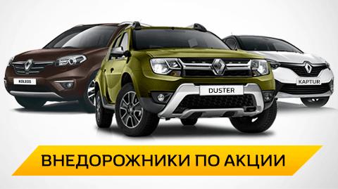 Внедорожники Renault в наличии от дилера | Автобан-Renault Екатеринбург
