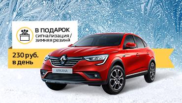 Специальное предложение по Renault Arkana