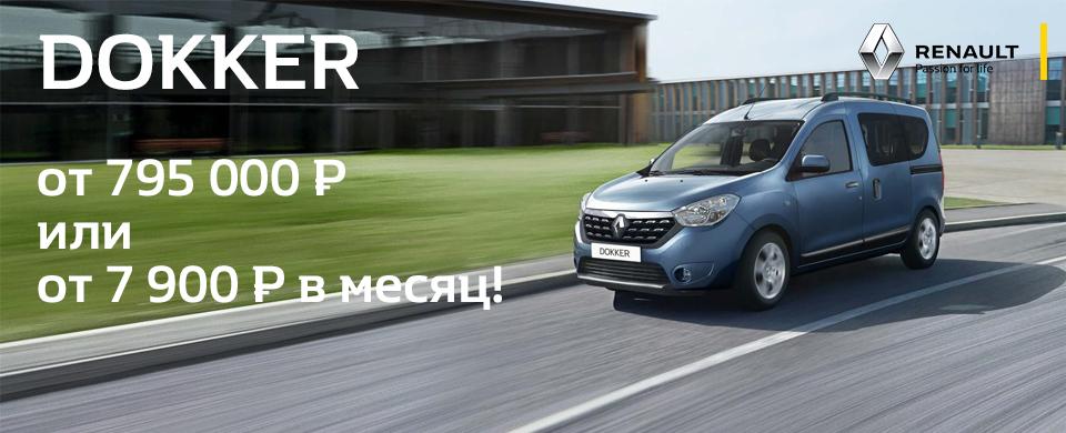 Renault Dokker от 795 000 руб.!