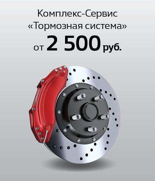 Замена тормозной системы с выгодой до 30%