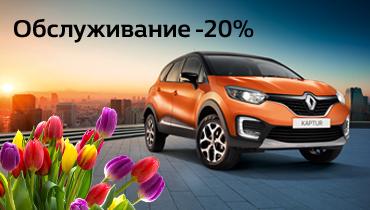 Скидка на обслуживание автомобиля до 20%