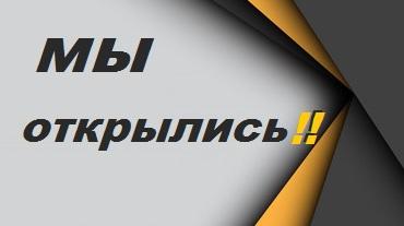 """Открытие ДЦ """"ЛеМан"""""""