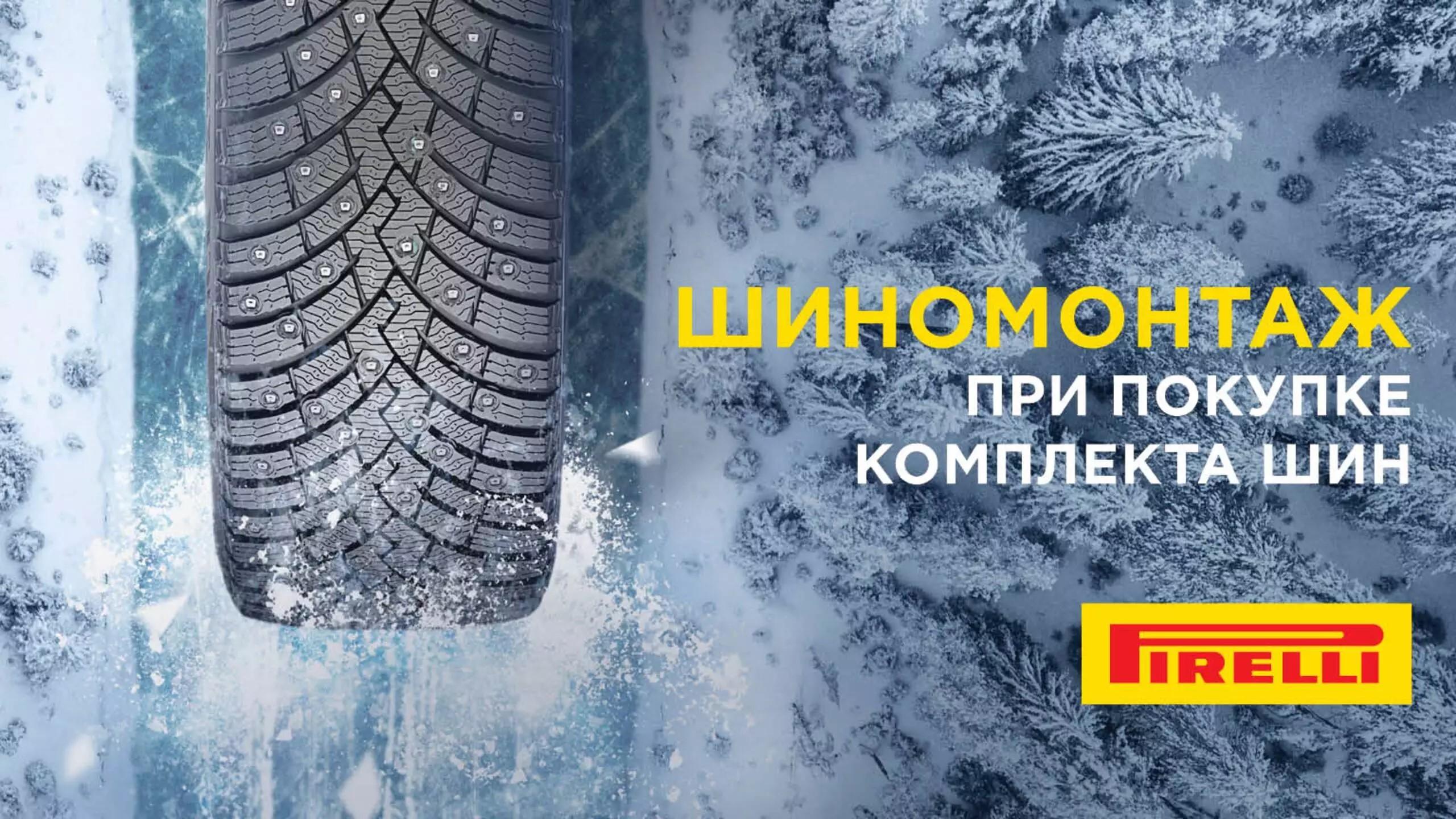 Шиномонтаж при покупке комплекта зимних шин Pirelli, Formula⁴