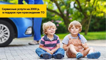 Сервисные услуги на 2000 рублей в подарок!