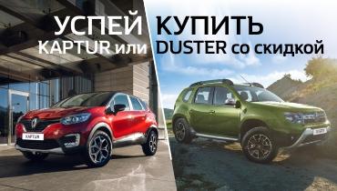 Сезон ВЫГОД на Duster и Kaptur