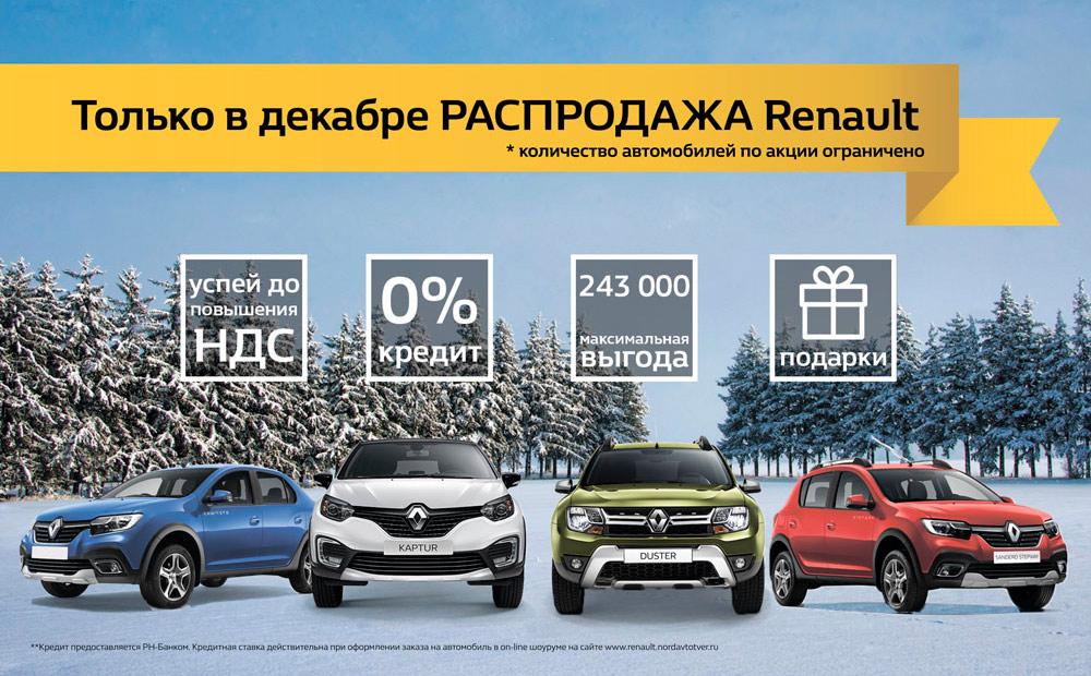 Только в декабре распродажа Renault