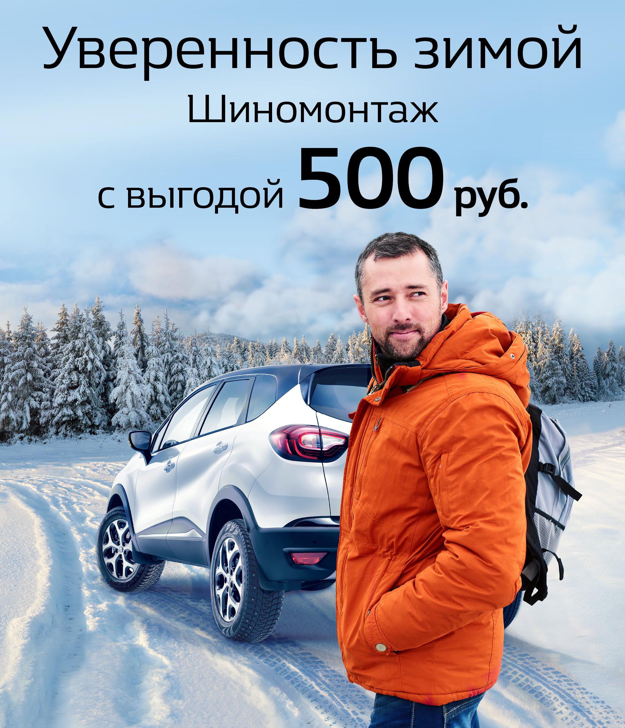 Шиномонтаж с выгодой 500 рублей