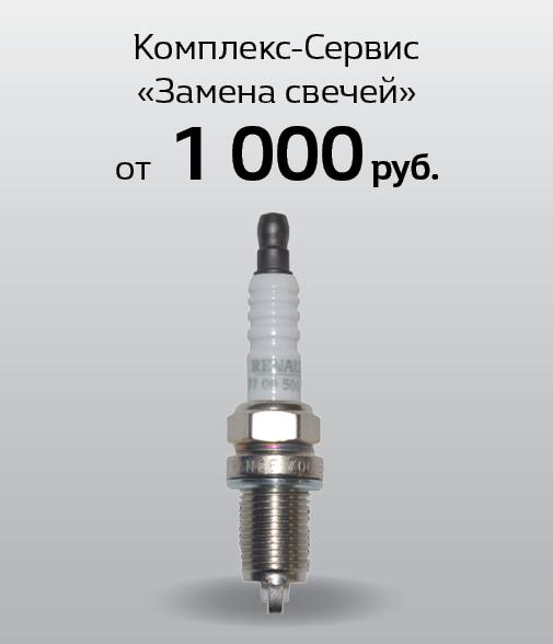 Специальное предложение на замену оригинальных свечей и АКБ