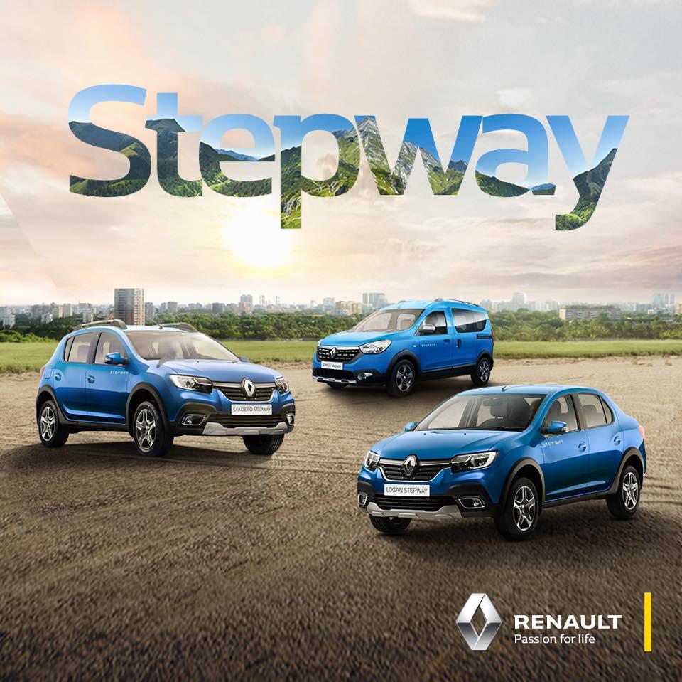 Встречайте Stepway серию - семейство автомобилей с внедорожным характером!