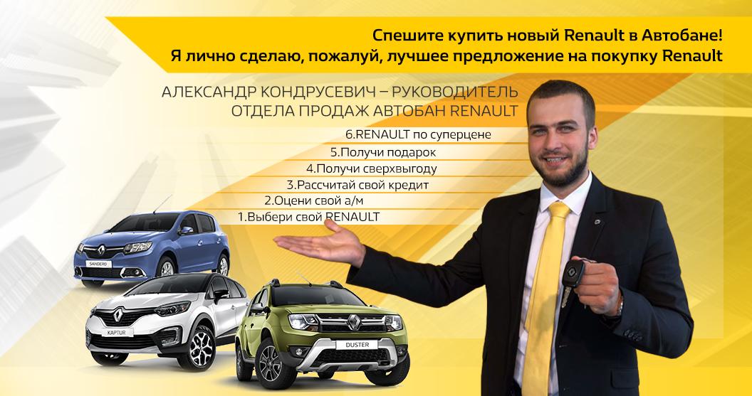 Предложение от руководителя отдела продаж Renault | Автобан-Renault Екатеринбург