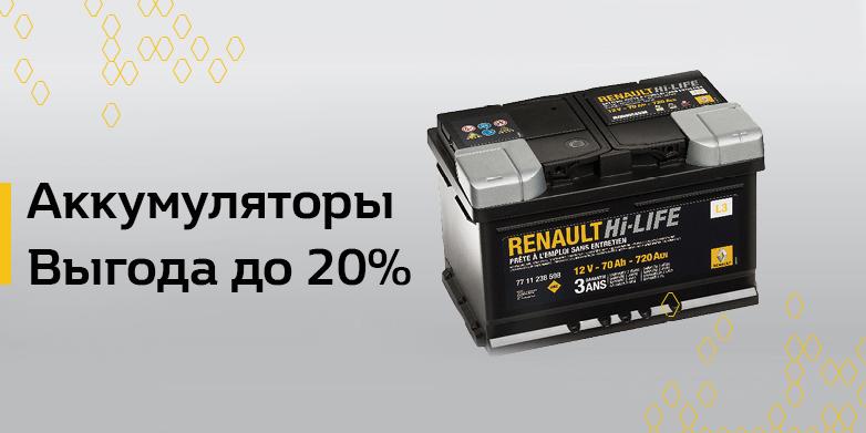 Выгодные цены на аккумуляторы!