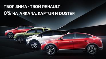 Выгодный кредит на кроссоверы Renault
