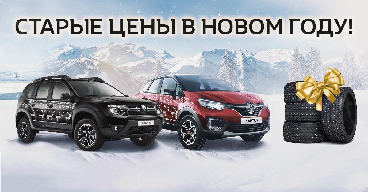 СТАРЫЕ ЦЕНЫ В НОВОМ 2019 ГОДУ!