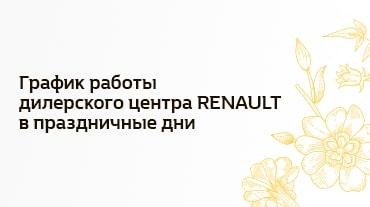 График работы дилерского центра RENAULT в праздничные дни