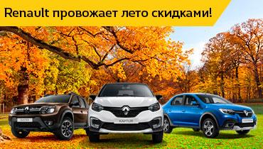 Renault провожает лето скидками!