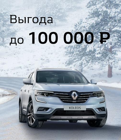 Выгодный Renault KOLEOS