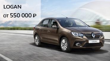 Renault Logan от 550 000 руб.