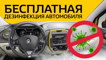 Бесплатная дезинфекция автомобиля для всех автомобилей