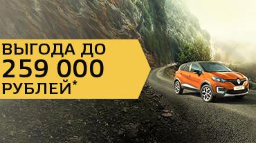 Renault KAPTUR с выгодой до 259 000 руб!