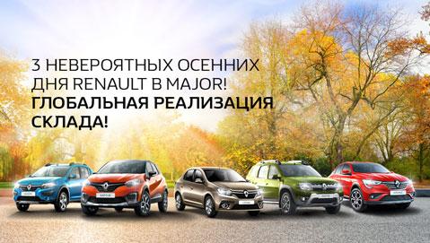 3 невероятных осенних дня Renault в Major! Глобальная реализация склада!