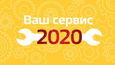 ВАШ СЕРВИС ЗА 2020 РУБ.!