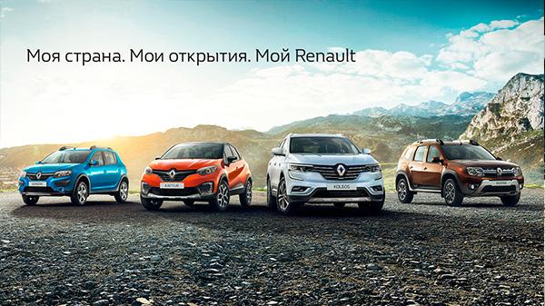 Брошюры Renault
