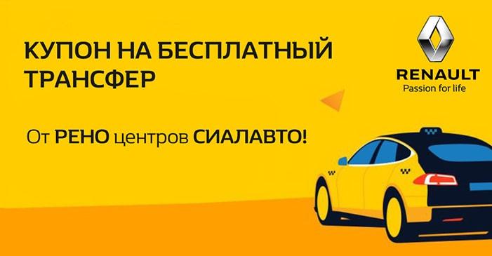 Такси для клиентов РЕНО центра СИАЛАВТО.