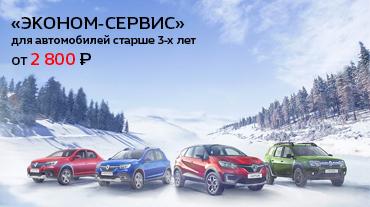 """""""ЭКОНОМ-СЕРВИС"""" от 2 800 руб."""