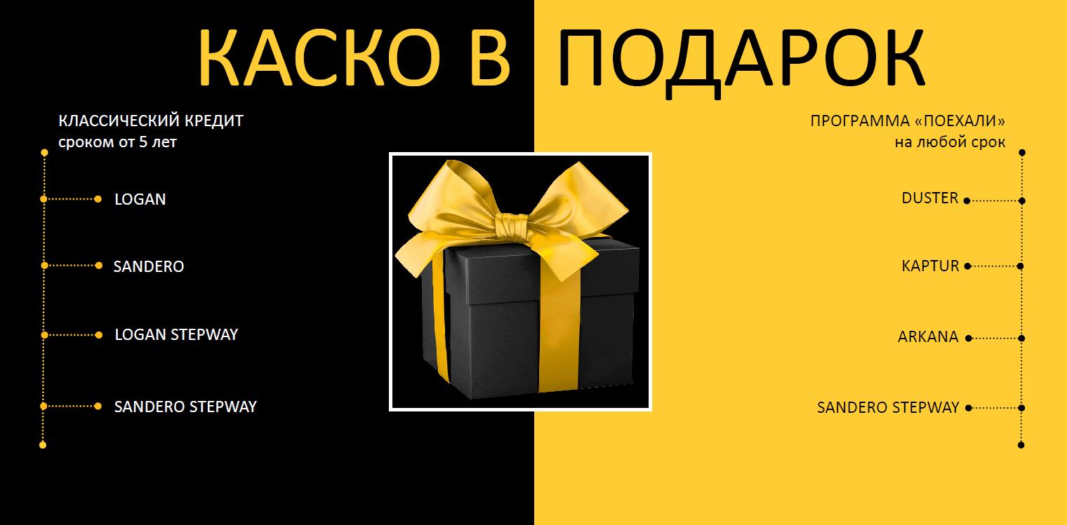 1 год КАСКО в подарок при покупке в кредит