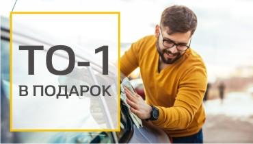 ТО-1 в ПОДАРОК!