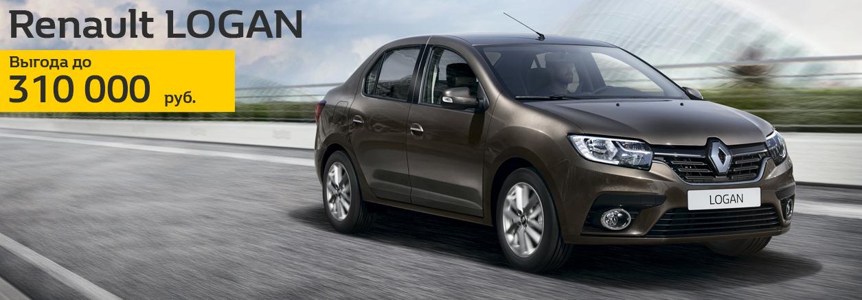Выгодные предложения в Орехово-АвтоЦентр при покупке Renault LOGAN