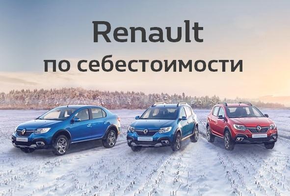 Renault по СЕБЕСТОИМОСТИ