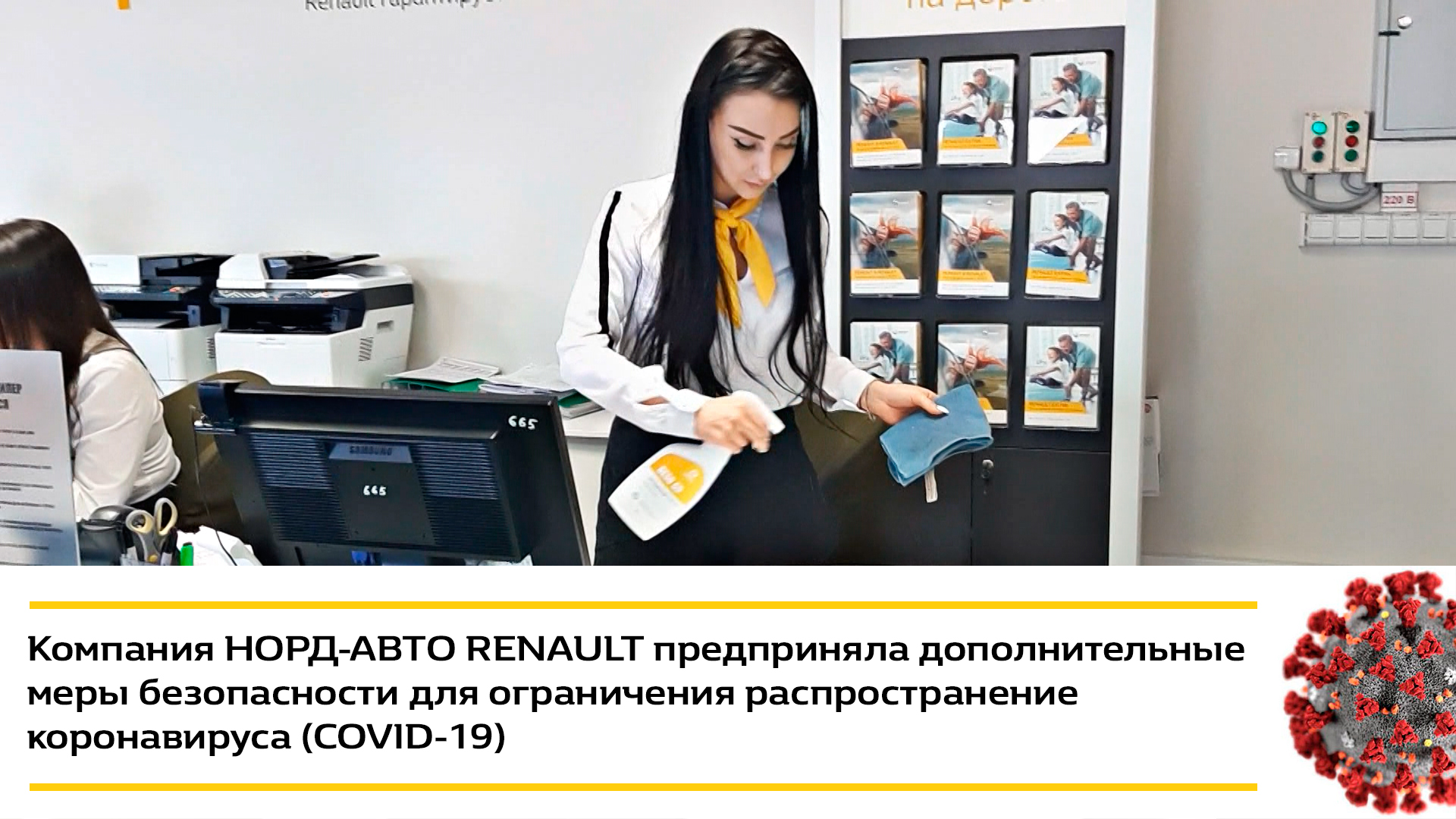 Компания НОРД-АВТО RENAULT предприняла дополнительные меры безопасности для ограничения распространение коронавируса