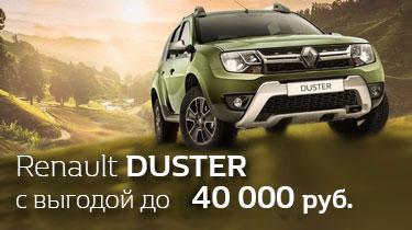 Выгода на новый Renault DUSTER до 40 000 руб.