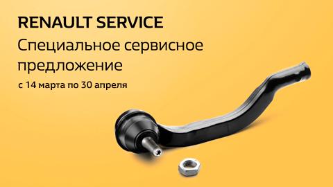 Весенние выгоды в Renault Service