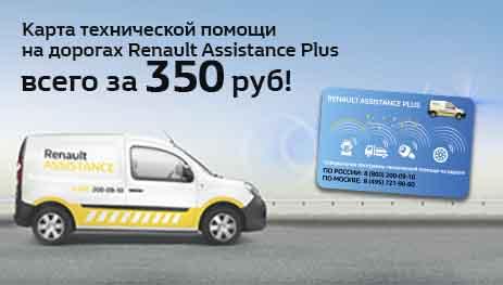 Карта технической помощи на дорогах Renault Assistance Plus всего за 350 руб!